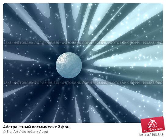 Купить «Абстрактный космический фон», иллюстрация № 193543 (c) ElenArt / Фотобанк Лори