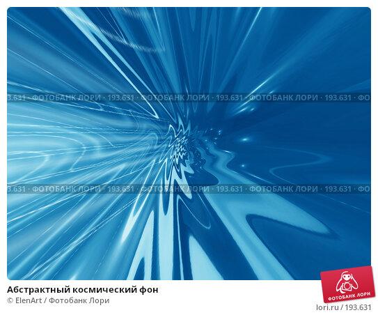 Абстрактный космический фон, иллюстрация № 193631 (c) ElenArt / Фотобанк Лори