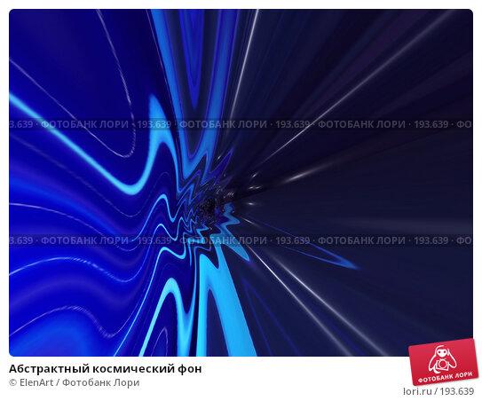 Абстрактный космический фон, иллюстрация № 193639 (c) ElenArt / Фотобанк Лори