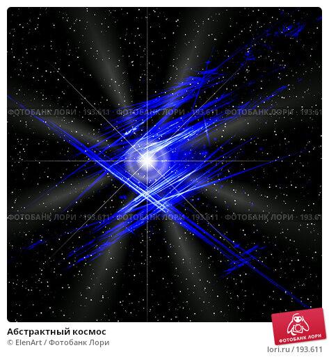 Абстрактный космос, иллюстрация № 193611 (c) ElenArt / Фотобанк Лори