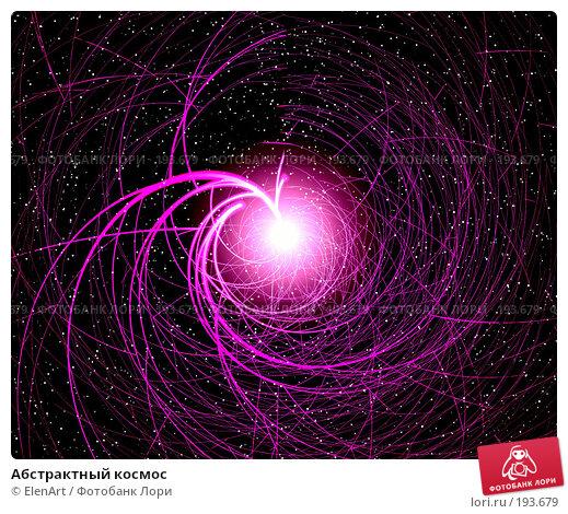 Абстрактный космос, иллюстрация № 193679 (c) ElenArt / Фотобанк Лори