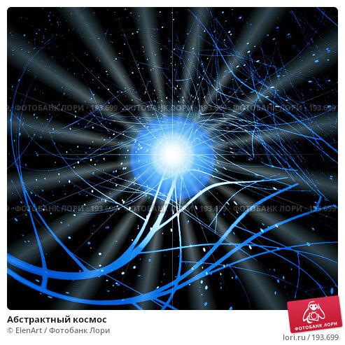 Купить «Абстрактный космос», иллюстрация № 193699 (c) ElenArt / Фотобанк Лори