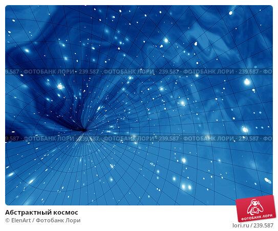 Абстрактный космос, иллюстрация № 239587 (c) ElenArt / Фотобанк Лори