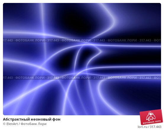 Абстрактный неоновый фон, иллюстрация № 317443 (c) ElenArt / Фотобанк Лори