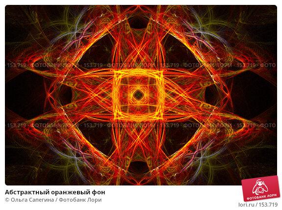 Абстрактный оранжевый фон, иллюстрация № 153719 (c) Ольга Сапегина / Фотобанк Лори