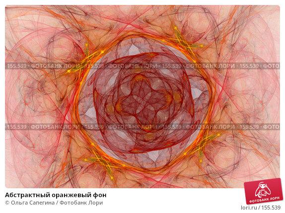 Купить «Абстрактный оранжевый фон», иллюстрация № 155539 (c) Ольга Сапегина / Фотобанк Лори