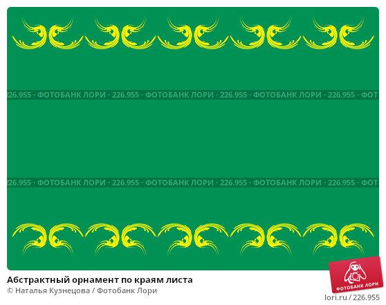 Абстрактный орнамент по краям листа, иллюстрация № 226955 (c) Наталья Кузнецова / Фотобанк Лори