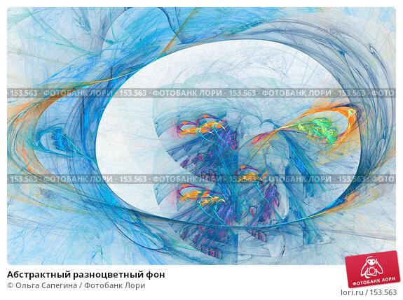 Купить «Абстрактный разноцветный фон», иллюстрация № 153563 (c) Ольга Сапегина / Фотобанк Лори