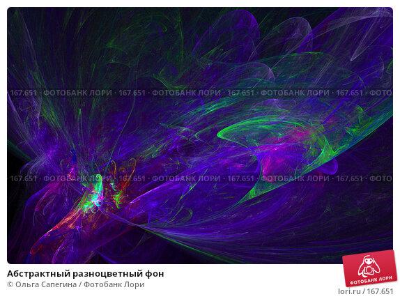 Купить «Абстрактный разноцветный фон», иллюстрация № 167651 (c) Ольга Сапегина / Фотобанк Лори