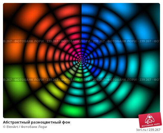 Абстрактный разноцветный фон, иллюстрация № 239267 (c) ElenArt / Фотобанк Лори