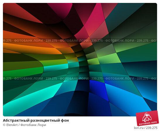 Абстрактный разноцветный фон, иллюстрация № 239275 (c) ElenArt / Фотобанк Лори
