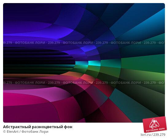 Абстрактный разноцветный фон, иллюстрация № 239279 (c) ElenArt / Фотобанк Лори