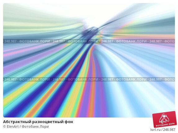 Абстрактный разноцветный фон, иллюстрация № 248987 (c) ElenArt / Фотобанк Лори