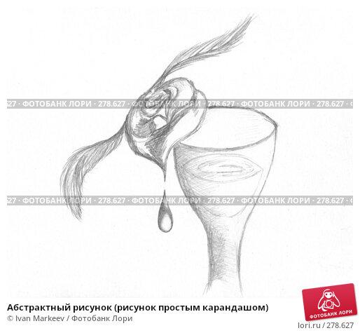Абстрактный рисунок (рисунок простым карандашом), иллюстрация № 278627 (c) Василий Каргандюм / Фотобанк Лори