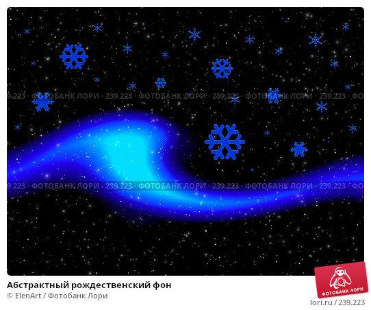 Абстрактный рождественский фон, иллюстрация № 239223 (c) ElenArt / Фотобанк Лори