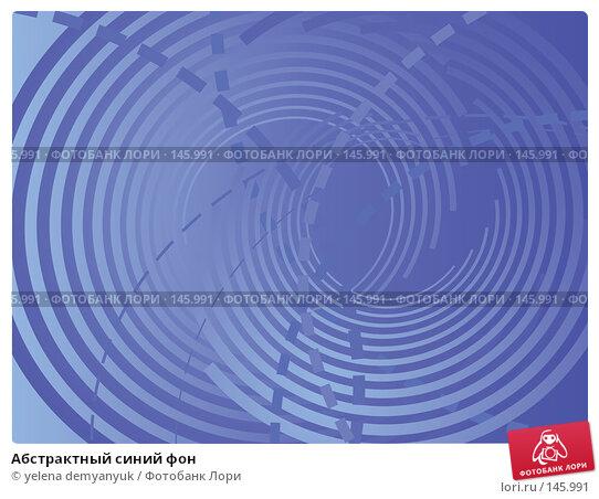 Абстрактный синий фон, иллюстрация № 145991 (c) yelena demyanyuk / Фотобанк Лори