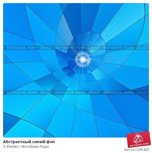 Абстрактный синий фон, иллюстрация № 239427 (c) ElenArt / Фотобанк Лори
