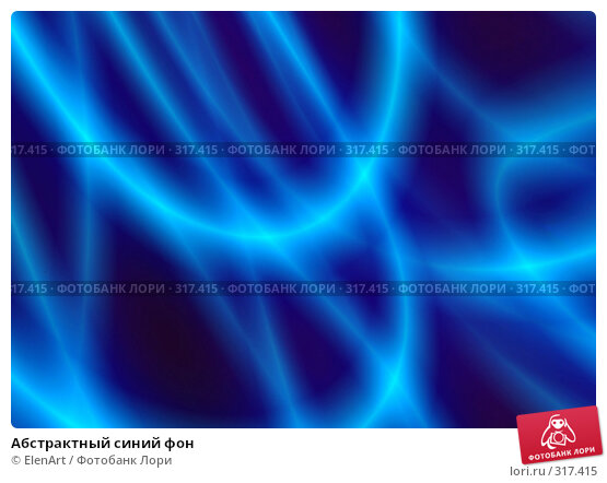Абстрактный синий фон, иллюстрация № 317415 (c) ElenArt / Фотобанк Лори