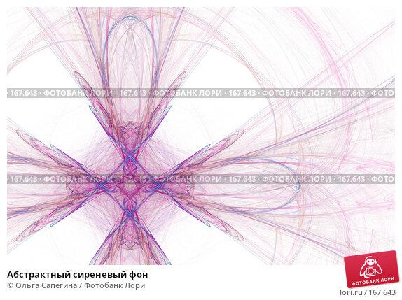 Абстрактный сиреневый фон, иллюстрация № 167643 (c) Ольга Сапегина / Фотобанк Лори