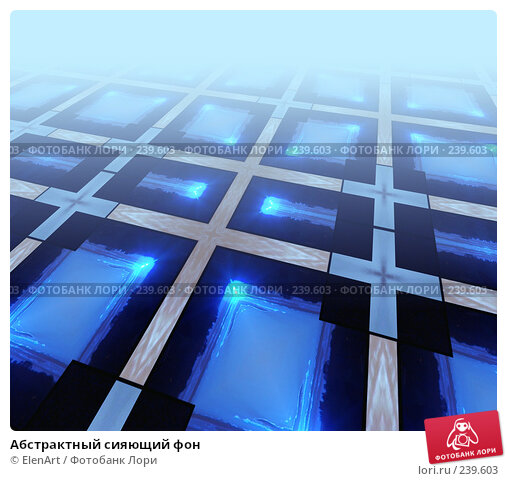 Абстрактный сияющий фон, иллюстрация № 239603 (c) ElenArt / Фотобанк Лори