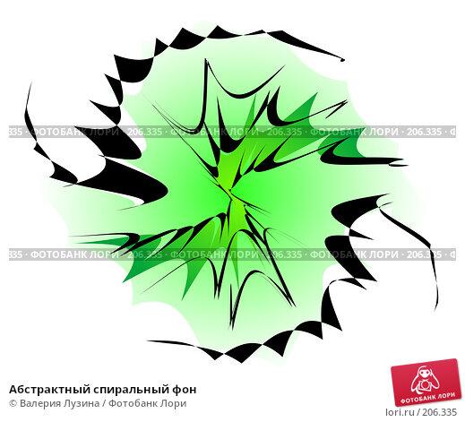 Абстрактный спиральный фон, иллюстрация № 206335 (c) Валерия Потапова / Фотобанк Лори