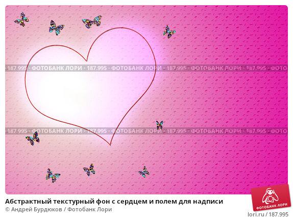 Абстрактный текстурный фон с сердцем и полем для надписи, фото № 187995, снято 28 мая 2017 г. (c) Андрей Бурдюков / Фотобанк Лори