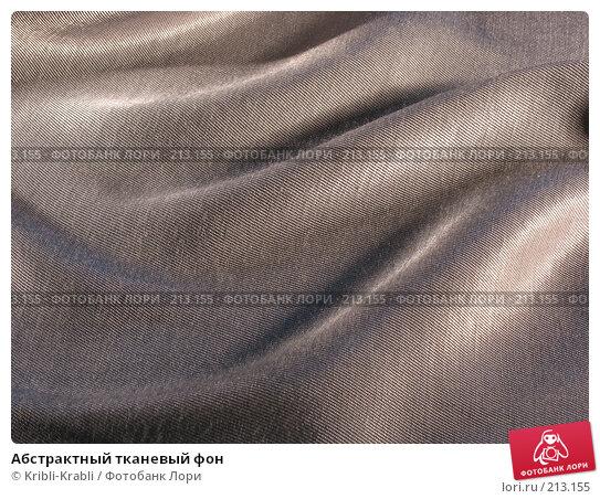 Абстрактный тканевый фон, фото № 213155, снято 3 марта 2008 г. (c) Kribli-Krabli / Фотобанк Лори