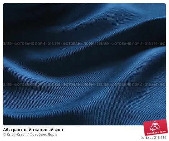 Купить «Абстрактный тканевый фон», фото № 213159, снято 3 марта 2008 г. (c) Kribli-Krabli / Фотобанк Лори