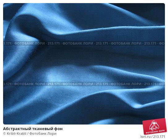 Абстрактный тканевый фон, фото № 213171, снято 3 марта 2008 г. (c) Kribli-Krabli / Фотобанк Лори