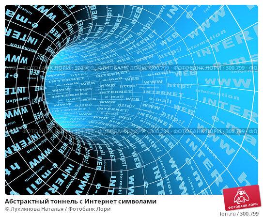 Абстрактный тоннель с Интернет символами, иллюстрация № 300799 (c) Лукиянова Наталья / Фотобанк Лори