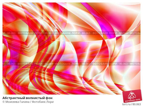 Абстрактный волнистый фон, иллюстрация № 80063 (c) Моисеева Галина / Фотобанк Лори
