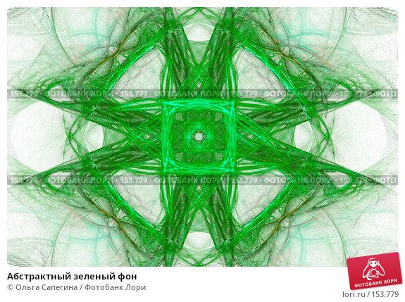 Абстрактный зеленый фон, иллюстрация № 153779 (c) Ольга Сапегина / Фотобанк Лори