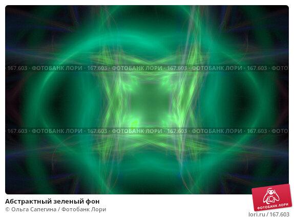 Абстрактный зеленый фон, иллюстрация № 167603 (c) Ольга Сапегина / Фотобанк Лори