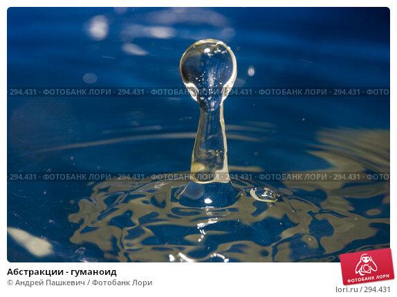 Абстракции - гуманоид, фото № 294431, снято 21 мая 2008 г. (c) Андрей Пашкевич / Фотобанк Лори