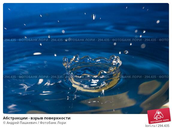 Абстракции - взрыв поверхности, фото № 294435, снято 21 мая 2008 г. (c) Андрей Пашкевич / Фотобанк Лори