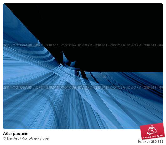 Купить «Абстракция», иллюстрация № 239511 (c) ElenArt / Фотобанк Лори