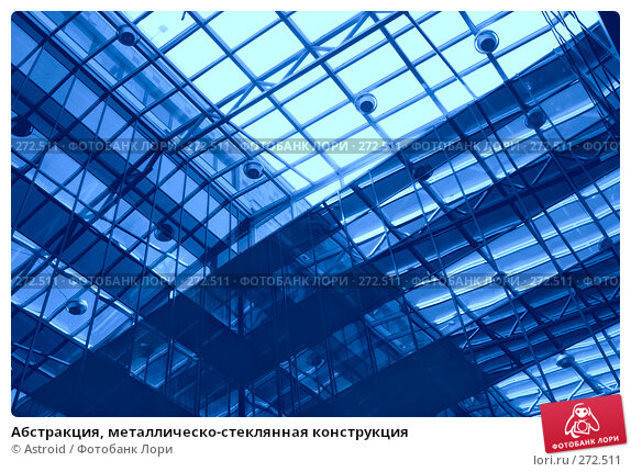 Абстракция, металлическо-стеклянная конструкция, фото № 272511, снято 26 апреля 2008 г. (c) Astroid / Фотобанк Лори