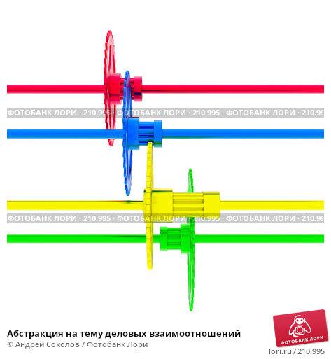 Абстракция на тему деловых взаимоотношений, иллюстрация № 210995 (c) Андрей Соколов / Фотобанк Лори