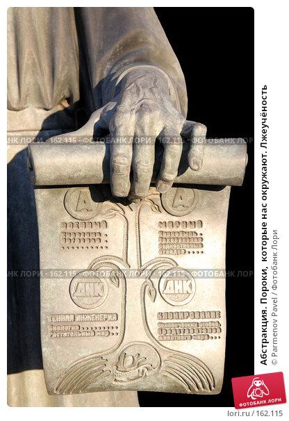 Абстракция. Пороки,  которые нас окружают. Лжеучёность, фото № 162115, снято 23 декабря 2007 г. (c) Parmenov Pavel / Фотобанк Лори
