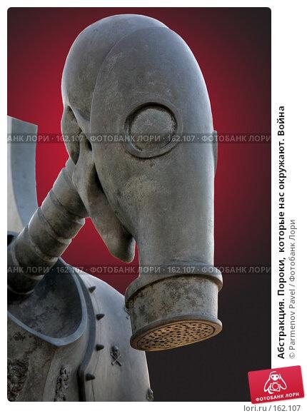 Абстракция. Пороки,  которые нас окружают. Война, фото № 162107, снято 23 декабря 2007 г. (c) Parmenov Pavel / Фотобанк Лори