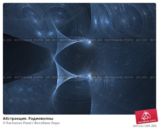 Абстракция. Радиоволны, иллюстрация № 241203 (c) Parmenov Pavel / Фотобанк Лори