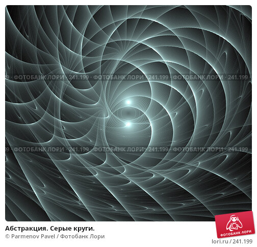 Абстракция. Серые круги., иллюстрация № 241199 (c) Parmenov Pavel / Фотобанк Лори