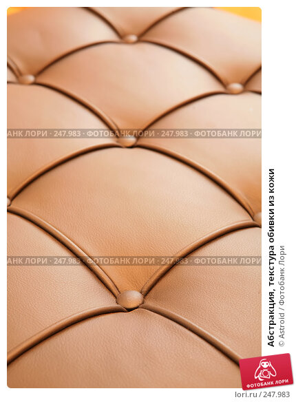 Абстракция, текстура обивки из кожи, фото № 247983, снято 10 апреля 2008 г. (c) Astroid / Фотобанк Лори