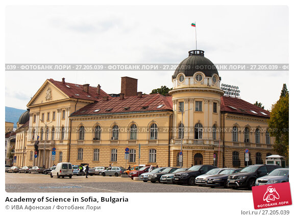 Купить «Academy of Science in Sofia, Bulgaria», фото № 27205039, снято 6 октября 2017 г. (c) ИВА Афонская / Фотобанк Лори