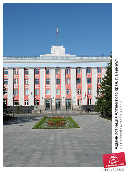 Купить «Администрация Алтайского края. г. Барнаул», эксклюзивное фото № 325507, снято 15 июня 2008 г. (c) Free Wind / Фотобанк Лори
