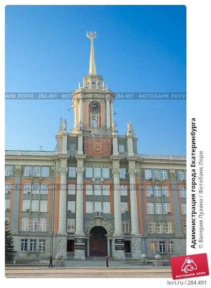 Купить «Администрация города Екатеринбурга», фото № 284491, снято 6 апреля 2008 г. (c) Валерия Потапова / Фотобанк Лори