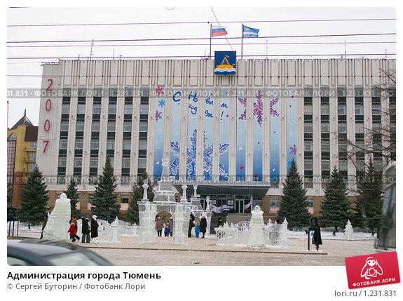https://prv3.lori-images.net/administratsiya-goroda-tumen-0001231831-preview.jpg