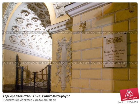 Купить «Адмиралтейство. Арка. Санкт-Петербург», эксклюзивное фото № 204059, снято 9 февраля 2008 г. (c) Александр Алексеев / Фотобанк Лори