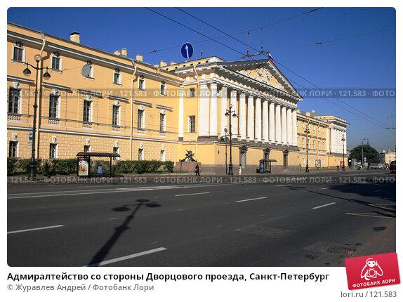 Адмиралтейство со стороны Дворцового проезда, Санкт-Петербург, эксклюзивное фото № 121583, снято 23 июля 2007 г. (c) Журавлев Андрей / Фотобанк Лори