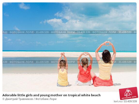 Купить «Adorable little girls and young mother on tropical white beach», фото № 33439539, снято 11 апреля 2017 г. (c) Дмитрий Травников / Фотобанк Лори